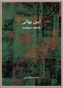 آیین بهائی، جامعه و سیاست