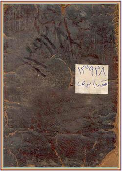 فقه بابری