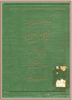 کلیات اشعار ابن یمین
