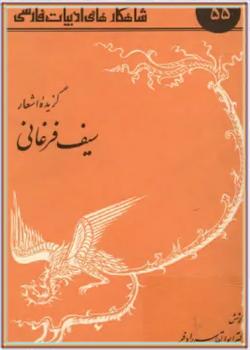گزیده اشعار سیف فرغانی