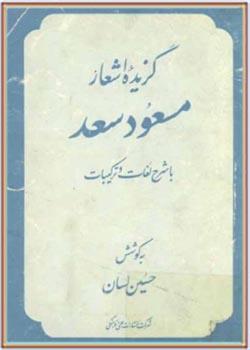 گزیده اشعار مسعود سعد با شرح لغات و ترکیبات