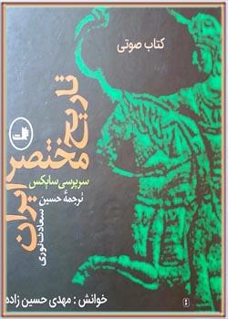 تاریخ مختصر ایران