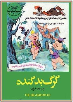 گرگ بد گُنده و سه بچه خوک