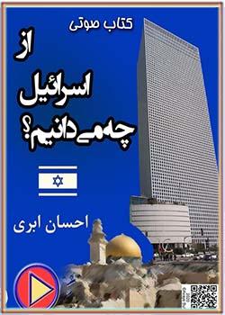 از اسرائیل چه می دانیم؟