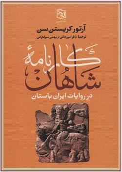 کارنامه شاهان در روایات ایران باستان